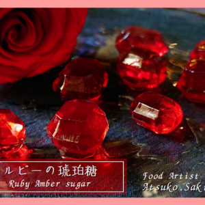 ルビーの琥珀糖-top